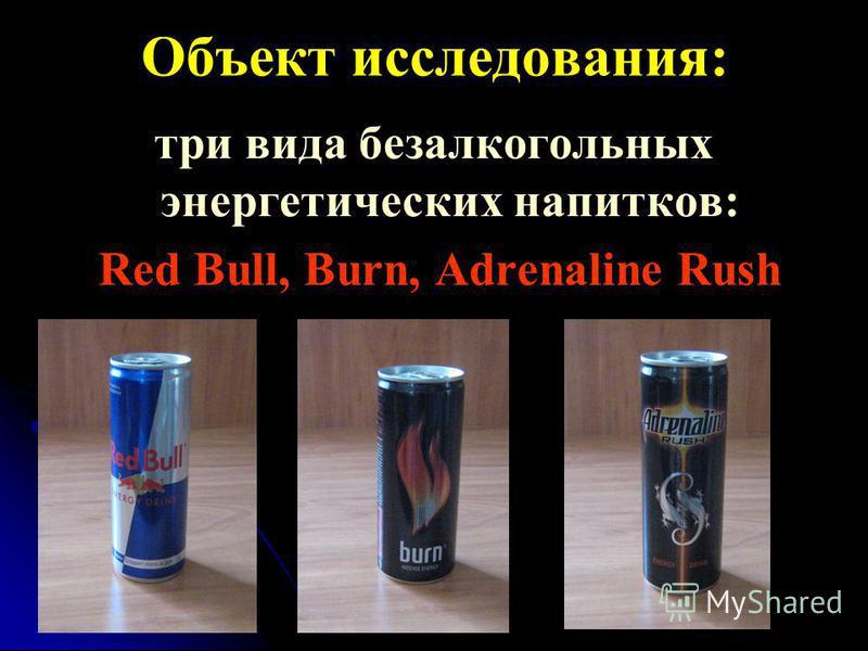 Объект исследования: три вида безалкогольных энергетических напитков: Red Bull, Burn, Аdrenaline Rush