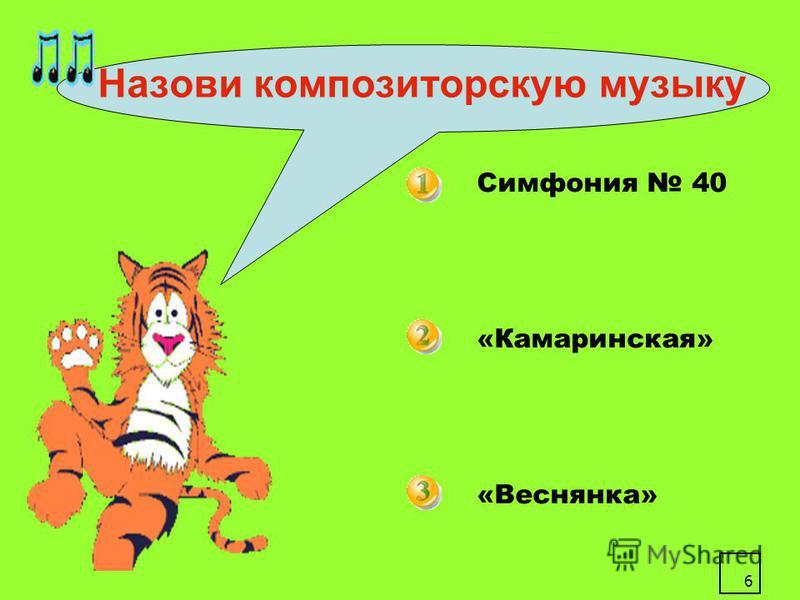 6 Назови композиторскую музыку Симфония 40 «Камаринская» «Веснянка»