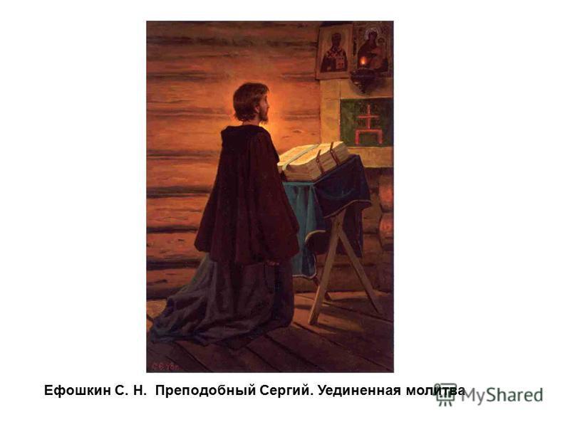 Ефошкин С. Н. Преподобный Сергий. Уединенная молитва