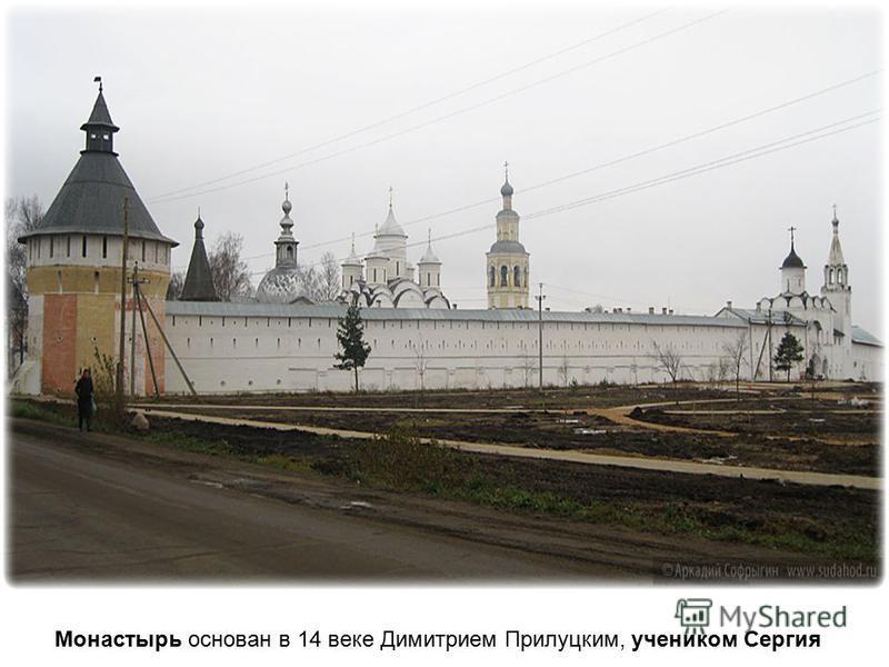 Монастырь основан в 14 веке Димитрием Прилуцким, учеником Сергия