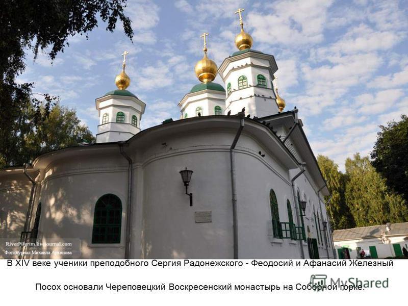 В XIV веке ученики преподобного Сергия Радонежского - Феодосий и Афанасий Железный Посох основали Череповецкий Воскресенский монастырь на Соборной горке.