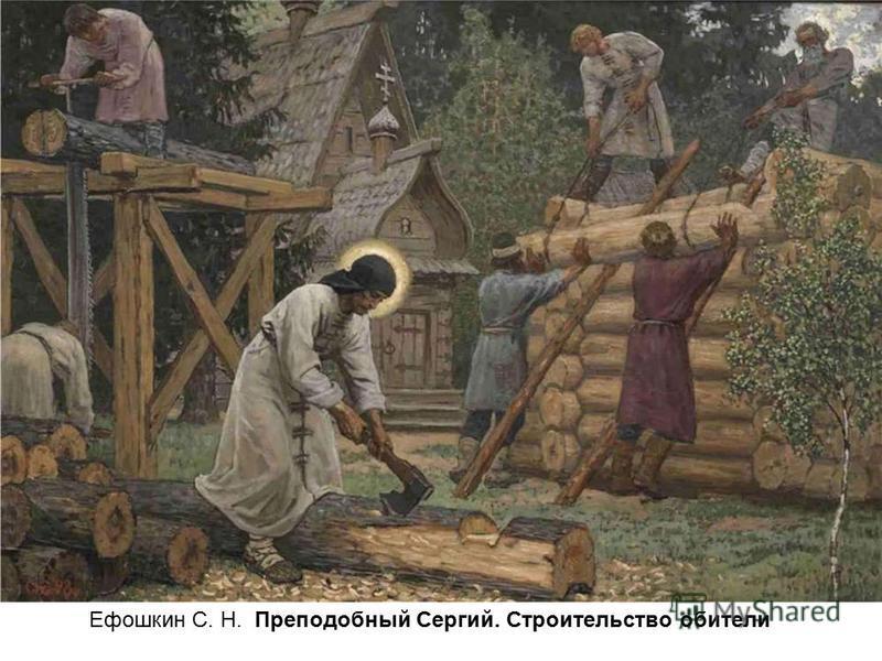Ефошкин С. Н. Преподобный Сергий. Строительство обители