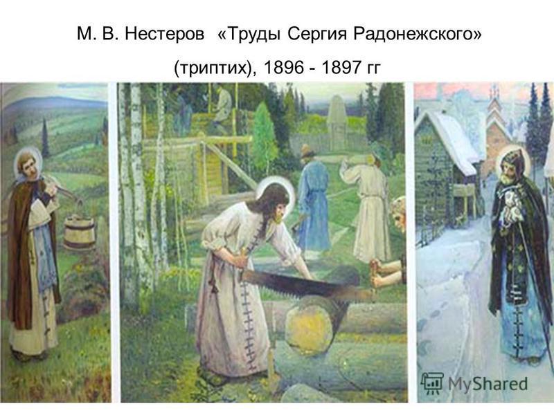 М. В. Нестеров «Труды Сергия Радонежского» (триптих), 1896 - 1897 гг
