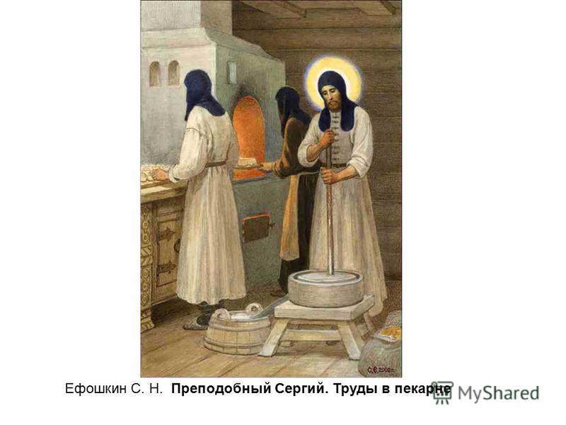 Ефошкин С. Н. Преподобный Сергий. Труды в пекарне