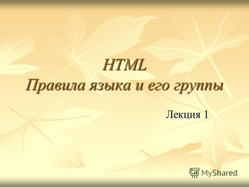 HTML Правила языка и его группы Лекция 1