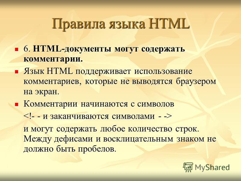 6. HTML-документы могут содержать комментарии. 6. HTML-документы могут содержать комментарии. Язык HTML поддерживает использование комментариев, которые не выводятся браузером на экран. Язык HTML поддерживает использование комментариев, которые не вы