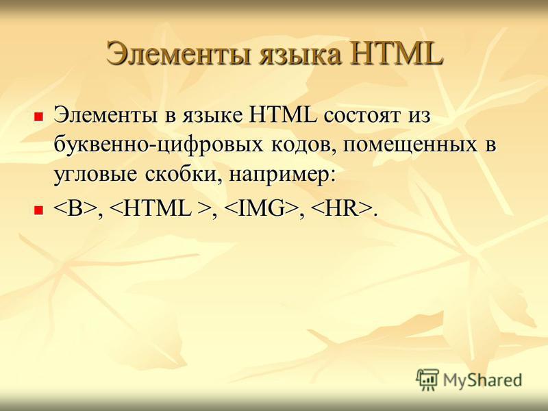 Элементы языка HTML Элементы в языке HTML состоят из буквенно-цифровых кодов, помещенных в угловые скобки, например: Элементы в языке HTML состоят из буквенно-цифровых кодов, помещенных в угловые скобки, например:,,,.,,,.