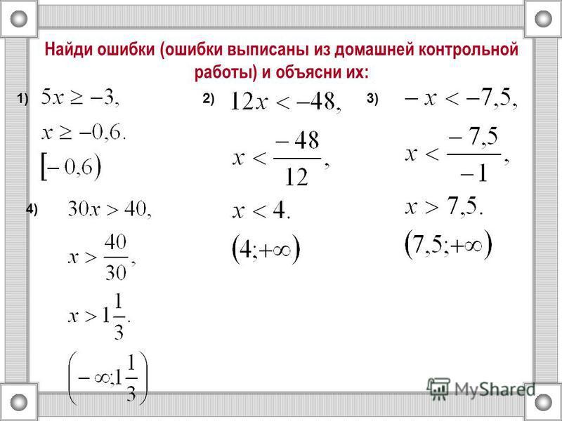 Найди ошибки (ошибки выписаны из домашней контрольной работы) и объясни их: 1)2)3) 4)
