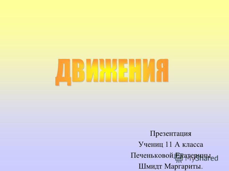 Презентация Учениц 11 А класса Печеньковой Екатерины Шмидт Маргариты.