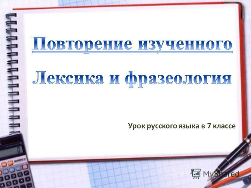1 Урок русского языка в 7 классе
