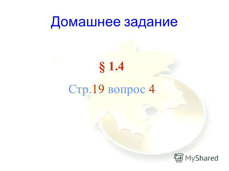 Домашнее задание § 1.4 Стр.19 вопрос 4