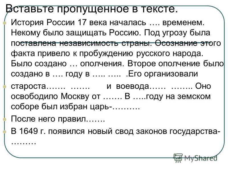 Вставьте пропущенное в тексте. История России 17 века началась …. временем. Некому было защищать Россию. Под угрозу была поставлена независимость страны. Осознание этого факта привело к пробуждению русского народа. Было создано … ополчения. Второе оп