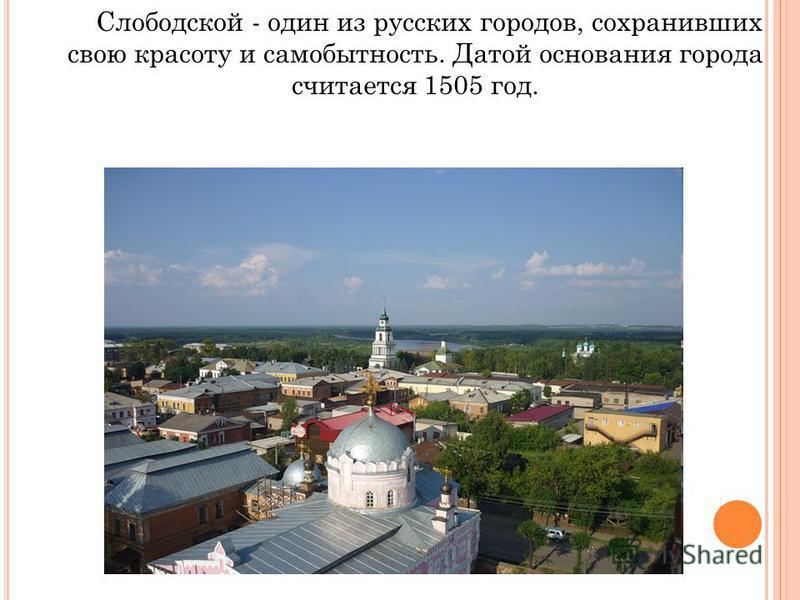 Слободской - один из русских городов, сохранивших свою красоту и самобытность. Датой основания города считается 1505 год.