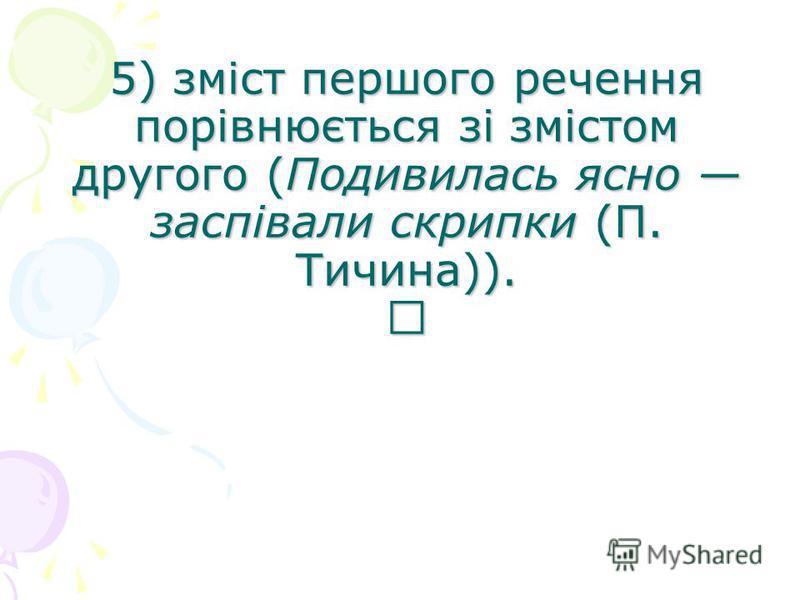 5) зміст першого речення порівнюється зі змістом другого (Подивилась ясно заспівали скрипки (П. Тичина)).