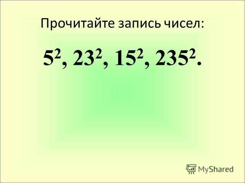 Прочитайте запись чисел: 5 2, 23 2, 15 2, 235 2.