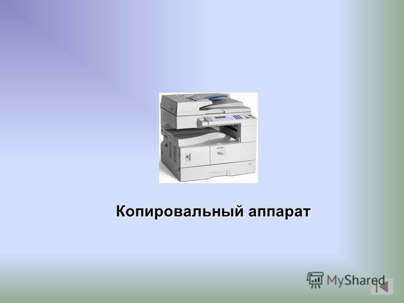Копировальный аппарат