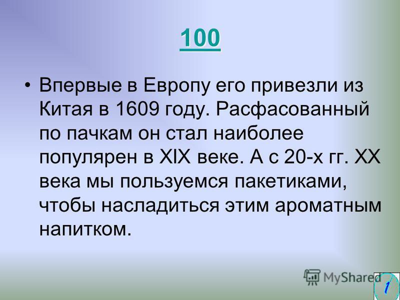 100 Впервые в Европу его привезли из Китая в 1609 году. Расфасованный по пачкам он стал наиболее популярен в XIX веке. А с 20-х гг. XX века мы пользуемся пакетиками, чтобы насладиться этим ароматным напитком.