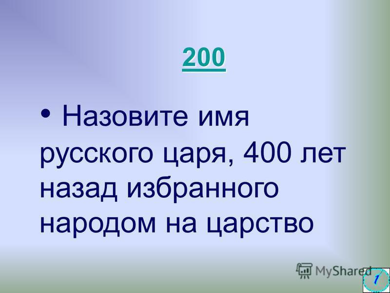 Назовите имя русского царя, 400 лет назад избранного народом на царство 200