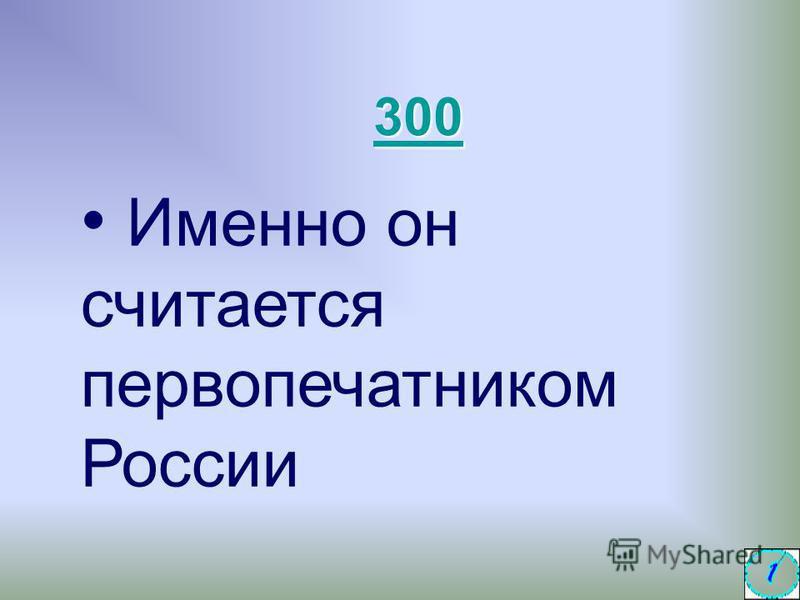 Именно он считается первопечатником России 300