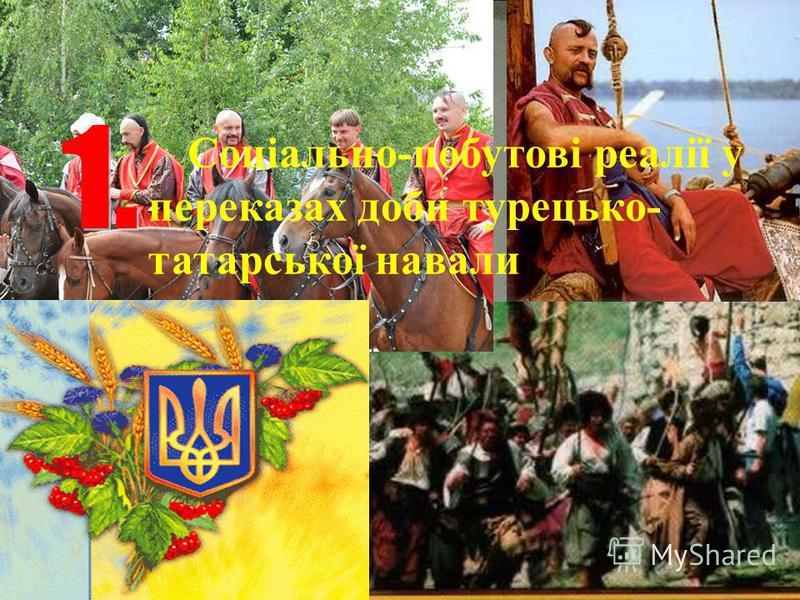 Соціально-побутові реалії у переказах доби турецько- татарської навали