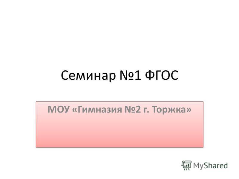 Семинар 1 ФГОС МОУ «Гимназия 2 г. Торжка»