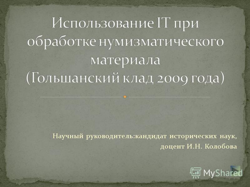 Научный руководитель:кандидат исторических наук, доцент И.Н. Колобова