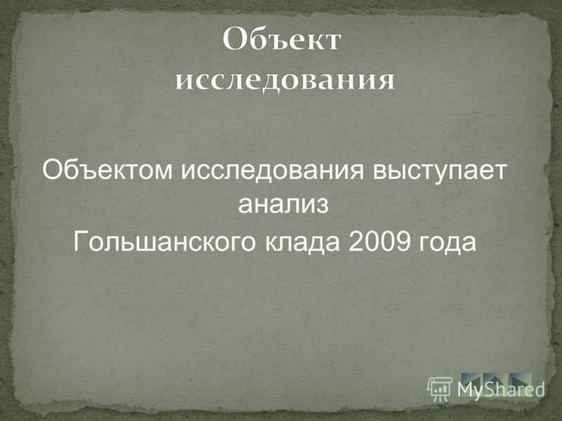 Объектом исследования выступает анализ Гольшанского клада 2009 года