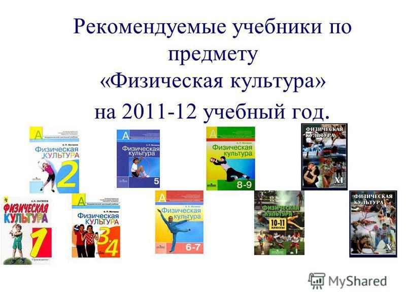 Рекомендуемые учебники по предмету «Физическая культура» на 2011-12 учебный год.