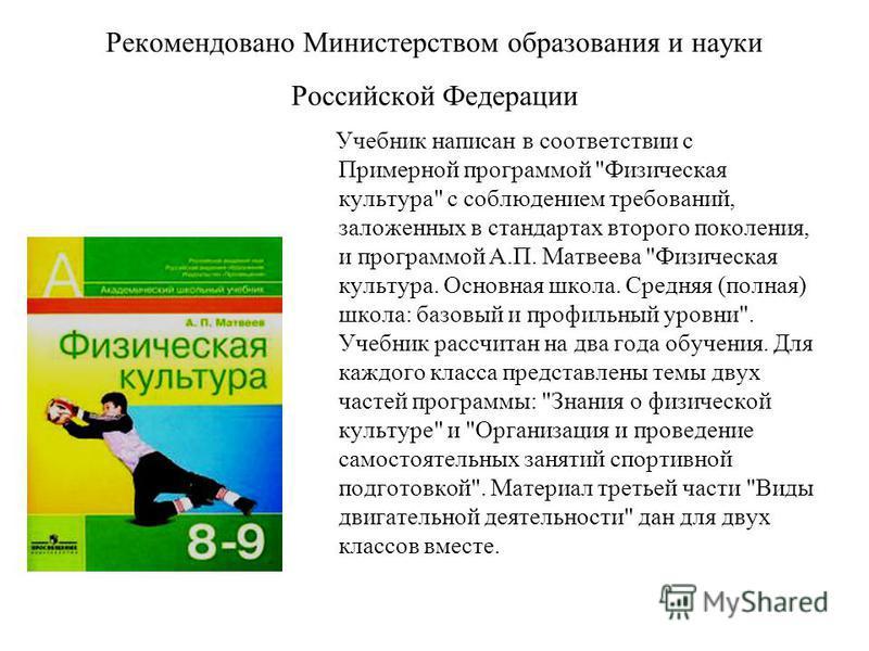 Рекомендовано Министерством образования и науки Российской Федерации Учебник написан в соответствии с Примерной программой
