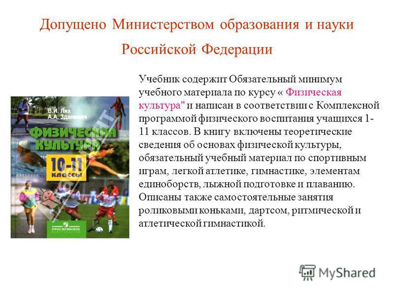 Допущено Министерством образования и науки Российской Федерации Учебник содержит Обязательный минимум учебного материала по курсу « Физическая культура