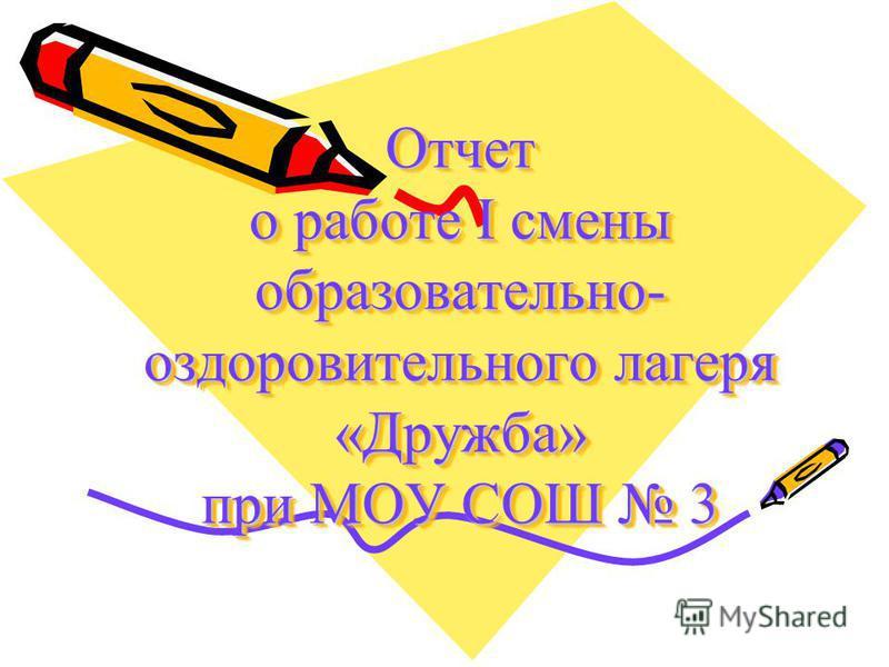 Отчет о работе I смены образовательно- оздоровительного лагеря «Дружба» при МОУ СОШ 3