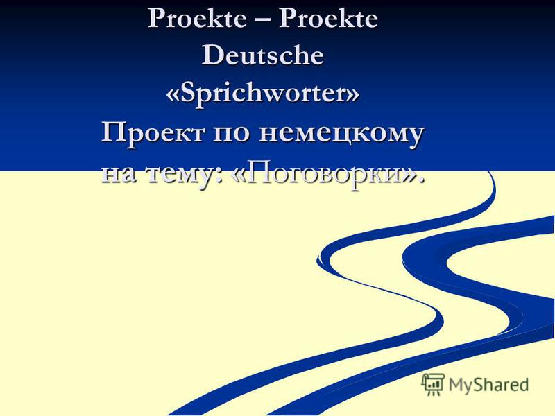 Proekte – Proekte Deutschе «Sprichworter» Проект по немецкому на тему: «Поговорки».