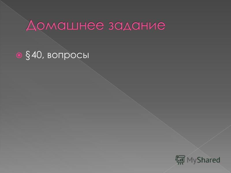 §40, вопросы