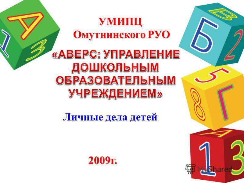 Личные дела детей УМИПЦ Омутнинского РУО 2009 г.