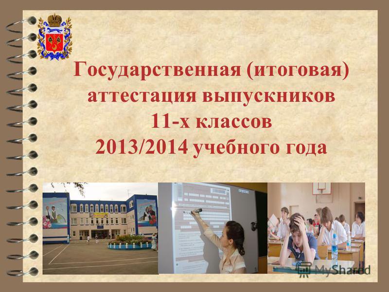 Государственная (итоговая) аттестация выпускников 11-х классов 2013/2014 учебного года