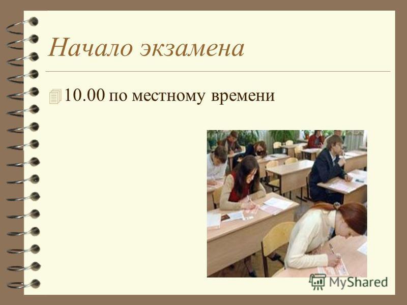 Начало экзамена 4 10.00 по местному времени
