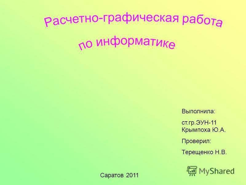 Выполнила: ст.гр.ЭУН-11 Крымпоха Ю.А. Проверил: Терещенко Н.В. Саратов 2011
