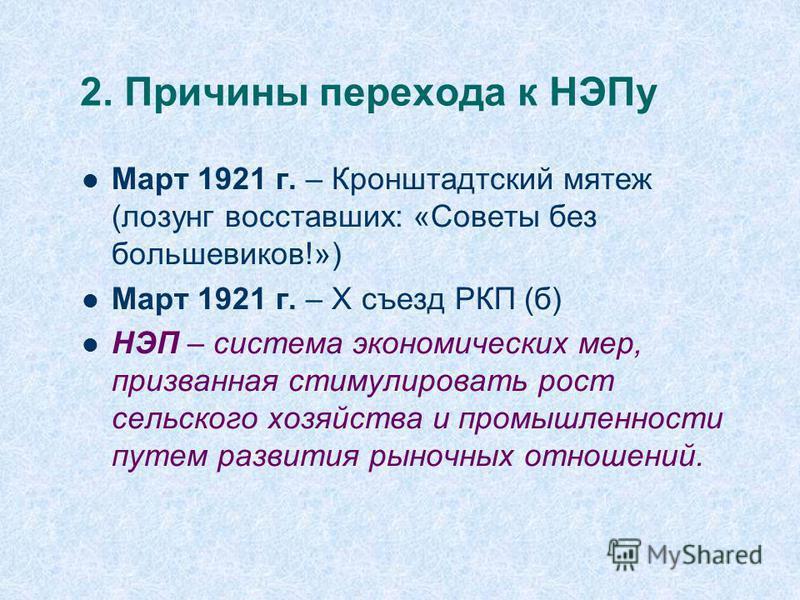 Поволжье Презентация 9 Класс Население и Хозяйство