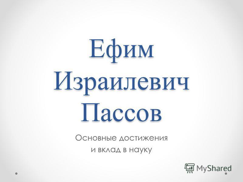 Ефим Израилевич Пассов Основные достижения и вклад в науку