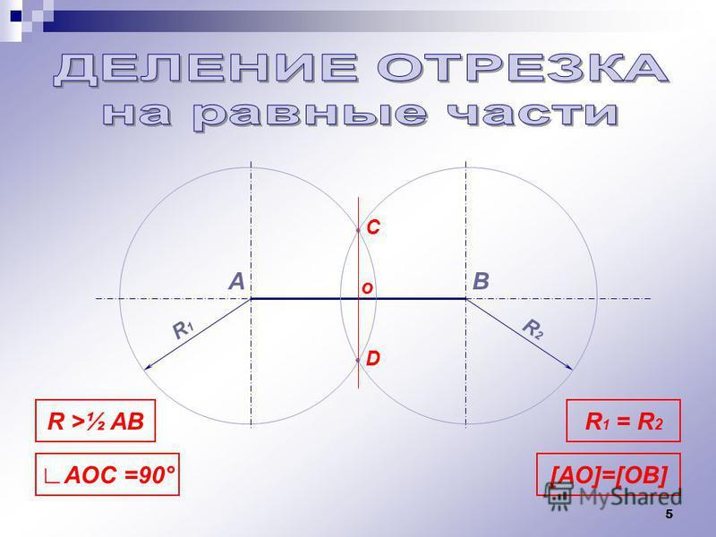 5 АВ С R >½ AB D o R1R1 R2R2 R 1 = R 2 AOC =90°[AO]=[OB]