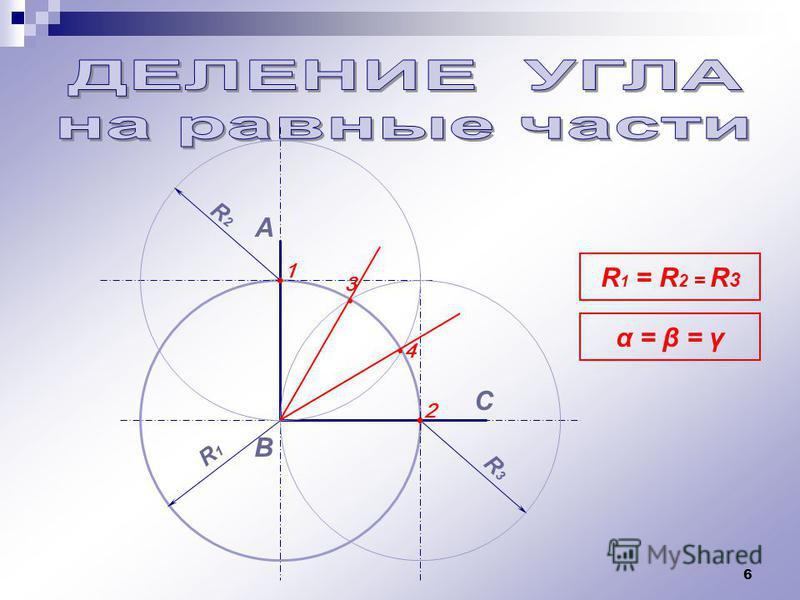 6 А В R1R1 R3R3 R 1 = R 2 = R 3 α = β = γ С 1 2 R2R2 3 4