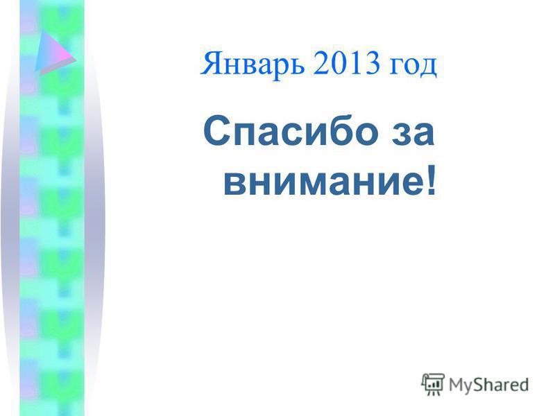 Январь 2013 год Спасибо за внимание!