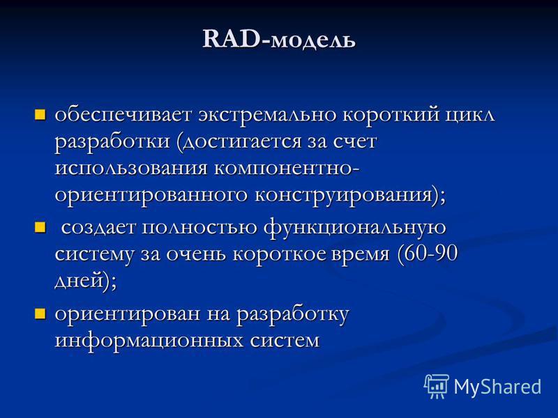 RAD-модель обеспечивает экстремально короткий цикл разработки (достигается за счет использования компонентно- ориентированного конструирования); обеспечивает экстремально короткий цикл разработки (достигается за счет использования компонентно- ориент