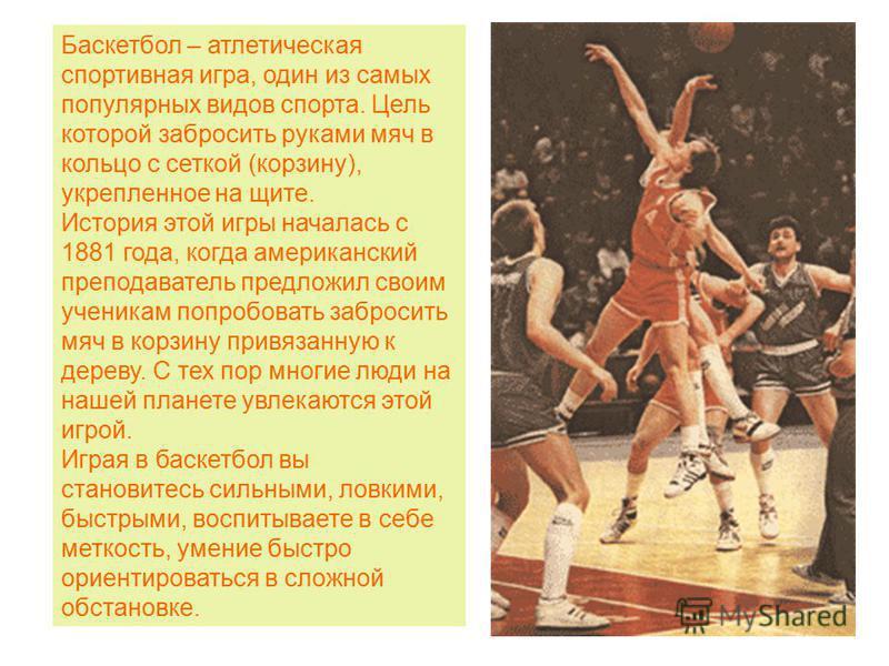 ЦЕЛИ НАШЕЙ РАБОТЫ: Кратко познакомиться с историей баскетбола. Рассказать из каких элементов состоит эта игра. Изучить некоторые виды бросков.