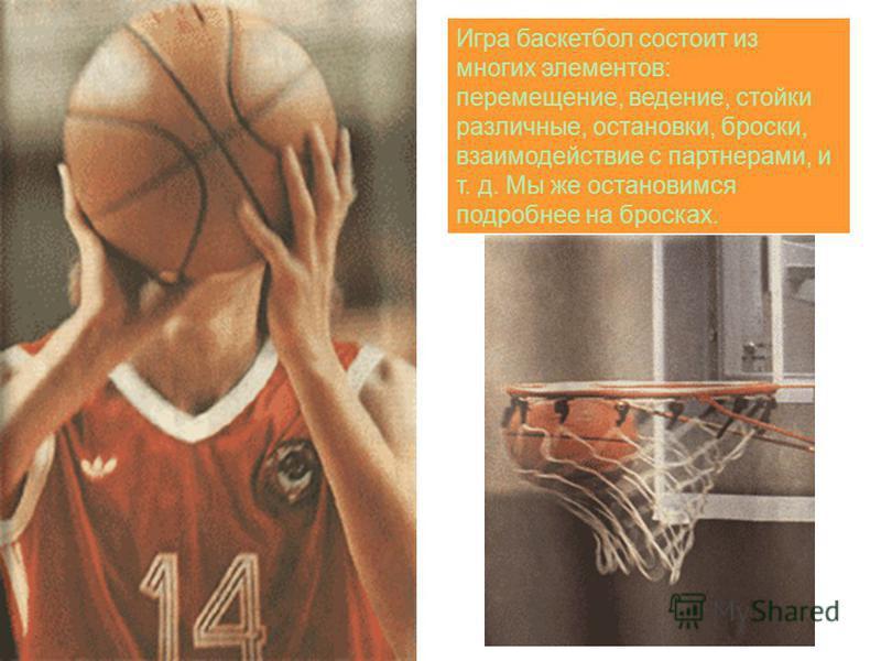 Баскетбол – атлетическая спортивная игра, один из самых популярных видов спорта. Цель которой забросить руками мяч в кольцо с сеткой (корзину), укрепленное на щите. История этой игры началась с 1881 года, когда американский преподаватель предложил св