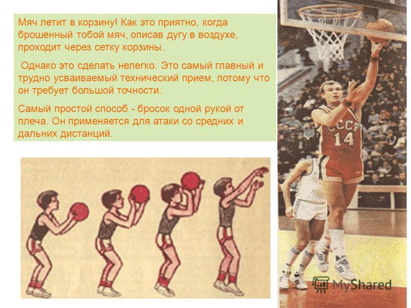 Игра баскетбол состоит из многих элементов: перемещение, ведение, стойки различные, остановки, броски, взаимодействие с партнерами, и т. д. Мы же остановимся подробнее на бросках.