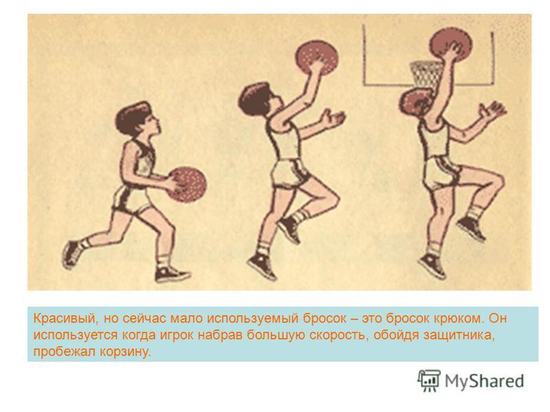 Баскетболисты часто бросают мяч одной рукой в прыжке. Это очень сложный способ. Научиться бросать мяч одной рукой в прыжке нелегко. Прежде всего надо уметь выпрыгнуть. Ловя мяч, сделать длинный шаг левой ногой. Правую ногу приставить к левой. Слегка