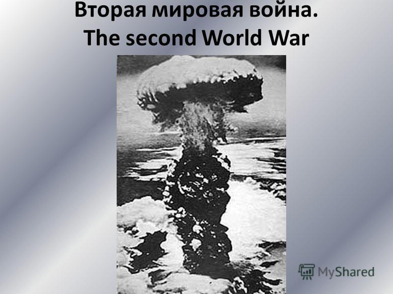 Вторая мировая война. The second World War