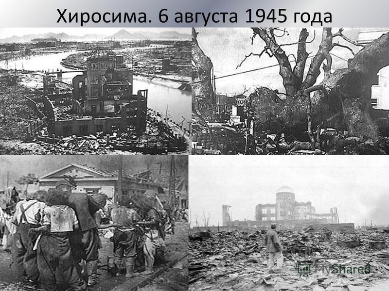 Хиросима. 6 августа 1945 года