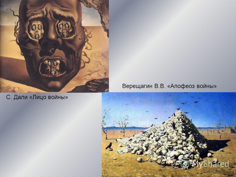 С. Дали «Лицо войны» Верещагин В.В. «Апофеоз войны»
